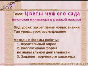 Тема: Цветы чужого сада (японская миниатюра в русской поэзии) Вид урока: закрепл