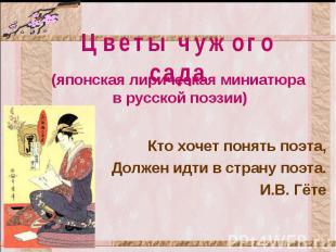 Цветы чужого сада (японская лирическая миниатюра в русской поэзии) Кто хочет пон