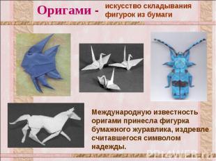 Оригами - искусство складывания фигурок из бумаги Международную известность ориг