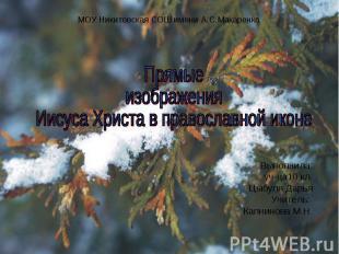 МОУ Никитовская СОШ имени А.С.Макаренко Прямые изображения Иисуса Христа в право
