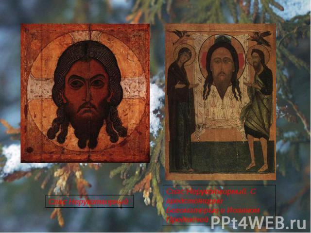 Спас Нерукотворный Спас Нерукотворный. С предстоящими Богоматерью и Иоанном Предтечей