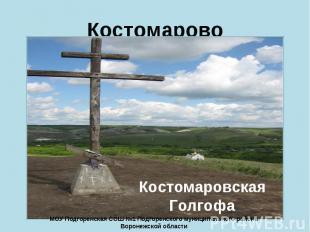 Костомарово Костомаровская Голгофа