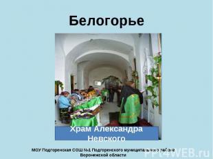 Белогорье Храм Александра Невского
