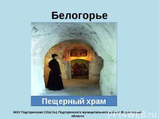 Белогорье Пещерный храм