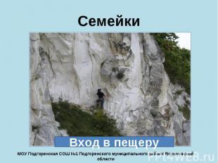 Семейки Вход в пещеру