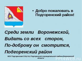 Добро пожаловать в Подгоренский район! Среди земли Воронежской, Видать со всех с