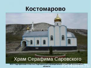 Костомарово Храм Серафима Саровского