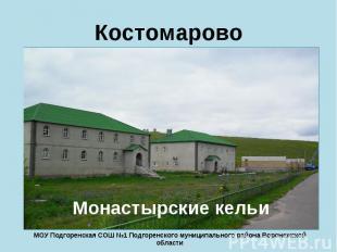Костомарово Монастырские кельи