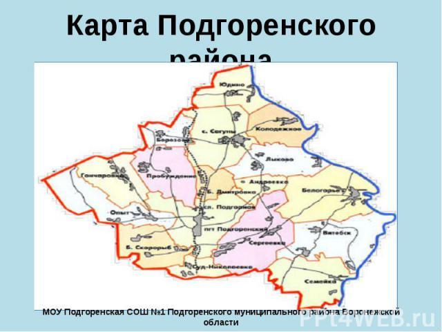 Карта Подгоренского района