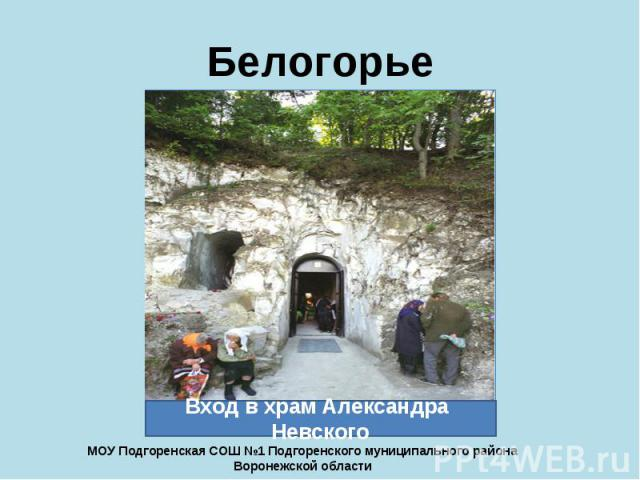Белогорье Вход в храм Александра Невского