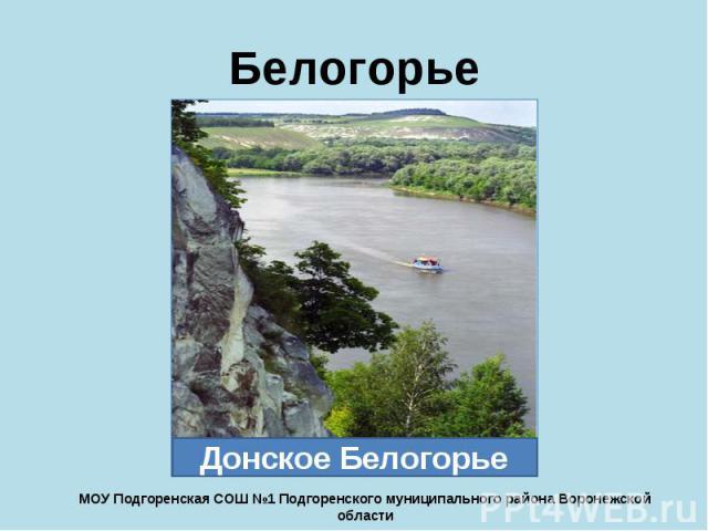 Белогорье Донское Белогорье