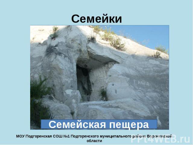 Семейки Семейская пещера