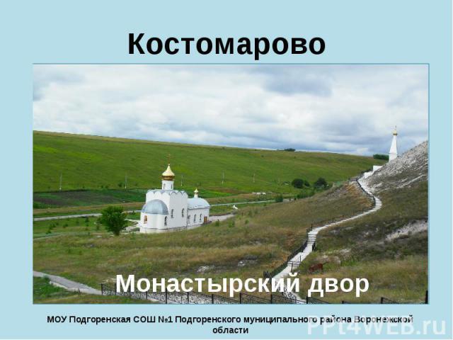 Костомарово Монастырский двор