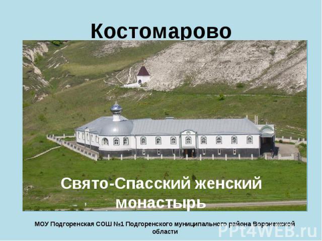Костомарово Свято-Спасский женский монастырь