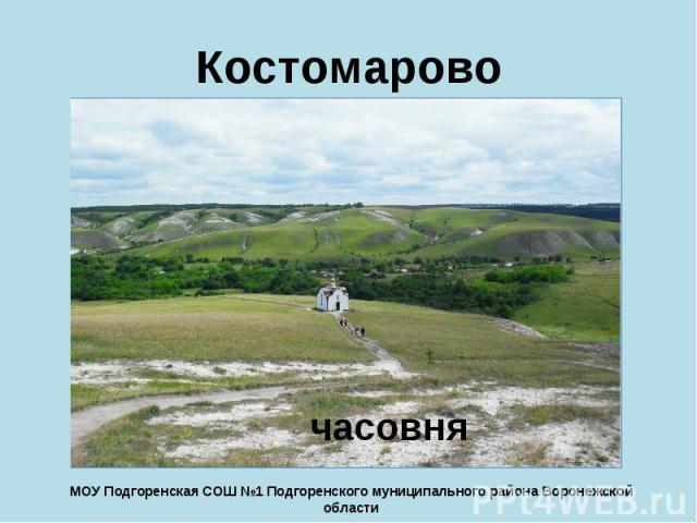 Костомарово часовня