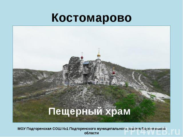 Костомарово Пещерный храм