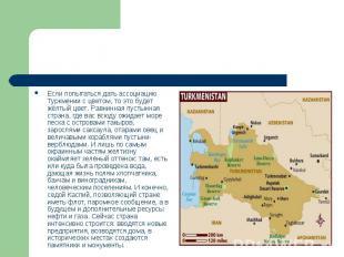 Если попытаться дать ассоциацию Туркмении с цветом, то это будет жёлтый цвет. Ра