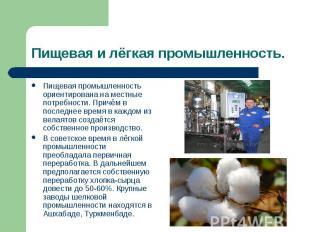 Пищевая и лёгкая промышленность. Пищевая промышленность ориентирована на местные