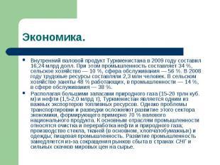 Экономика. Внутренний валовой продукт Туркменистана в 2009 году составил 16,24м