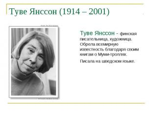 Туве Янссон (1914 – 2001) Туве Янссон - финская писательница, художница. Обрела