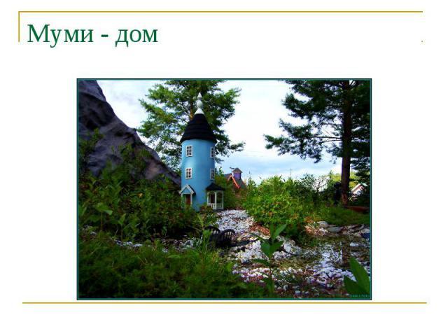 Муми - дом