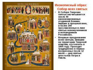 Иконописный образ: Собор всех святых В Соборе Тверских святых насчитывается окол