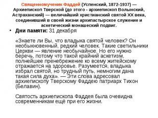 Священномученик Фаддей (Успенский, 1872-1937) — Архиепископ Тверской (до этого -