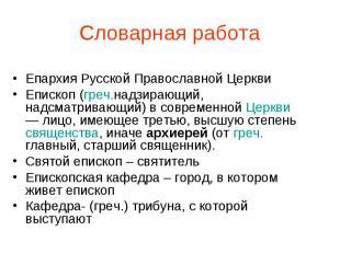 Словарная работа Епархия Русской Православной Церкви Епископ (греч.надзирающий,