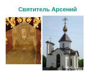 Святитель Арсений