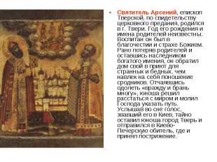 Святитель Арсений, епископ Тверской, по свидетельству церковного предания, родил