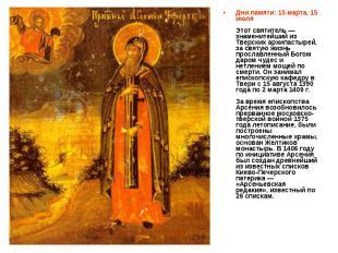 Дни памяти: 15 марта, 15 июля Этот святитель — знаменитейший из Тверских архипас