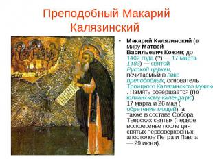 Преподобный Макарий Калязинский Макарий Калязинский (в миру Матвей Васильевич Ко