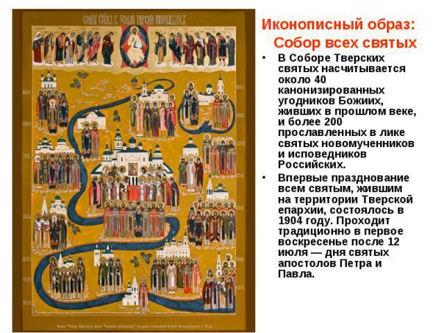 Иконописный образ: Собор всех святых В Соборе Тверских святых насчитывается около 40 канонизированных угодников Божиих, живших в прошлом веке, и более 200 прославленных в лике святых новомученников и исповедников Российских. Впервые празднование все…