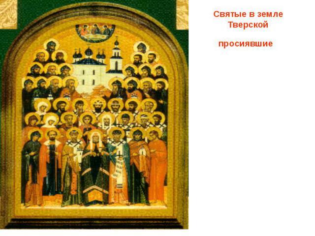 Святые в земле Тверской просиявшие