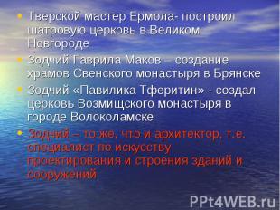 Тверской мастер Ермола- построил шатровую церковь в Великом Новгороде Зодчий Гав