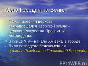 Село Городня-на-Волге Самая древняя церковь, сохранившаяся Тверской земле – церк