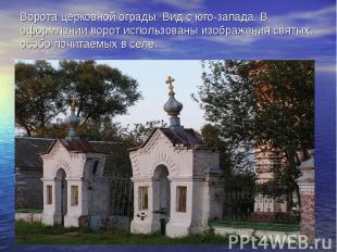 Ворота церковной ограды. Вид с юго-запада. В оформлении ворот использованы изобр