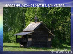 Часовня Архистратига Михаила