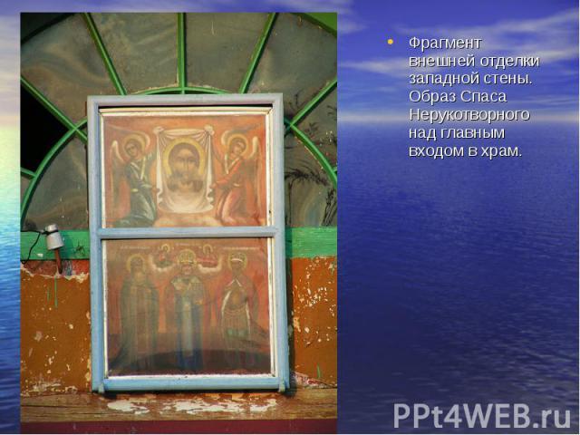 Фрагмент внешней отделки западной стены. Образ Спаса Нерукотворного над главным входом в храм.