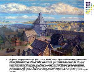 Острог на Загородском посаде. XVII в. Холст, масло. Вокруг укрепленного кремля р