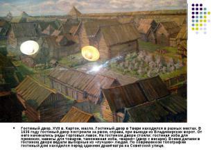 Гостиный двор. XVII в. Картон, масло. Гостиный двор в Твери находился в разных м