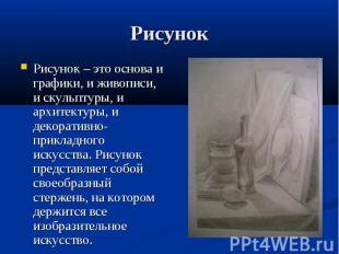 Рисунок Рисунок – это основа и графики, и живописи, и скульптуры, и архитектуры,