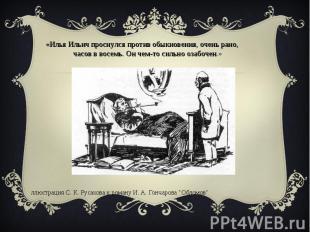 «Илья Ильич проснулся против обыкновения, очень рано, часов в восемь. Он чем-то