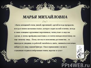 Марья Михайловна -«была женщиной очень умной, приличной, одетой всегда прекрасно