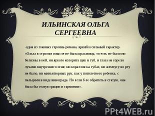 Ильинская Ольга Сергеевна -одна из главных героинь романа, яркий и сильный харак