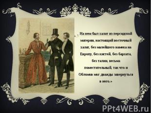 «На нем был халат из персидской материи, настоящий восточный халат, без малейшег