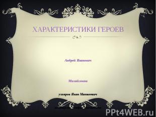 Характеристики героев Илья Ильич Обломов Штольц Андрей Иванович Захар Марья Миха