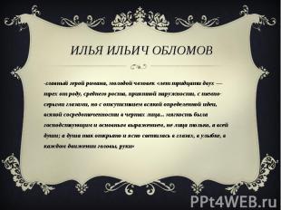Илья Ильич Обломов -главный герой романа, молодой человек «лет тридцати двух — т
