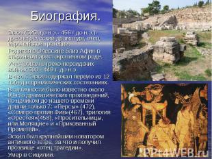 Биография. Эсхил(525г.до н.э.- 456 г.до н.э.)-древнегреческий драматург, отец ев