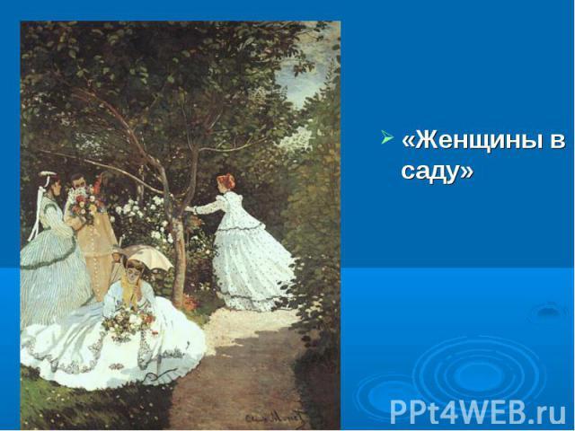 «Женщины в саду»